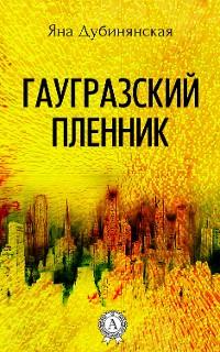 Cover Гаугразский пленник