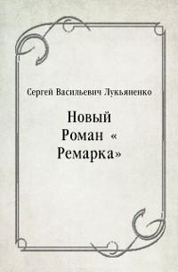 Cover Novyj Roman &quote;Remarka&quote; (in Russian Language)