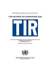 Cover TIR Hanbook (Russian language)
