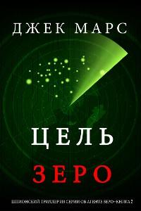 Cover Цель Зеро (Шпионский триллер из серии об Агенте Зеро—Книга № 2)