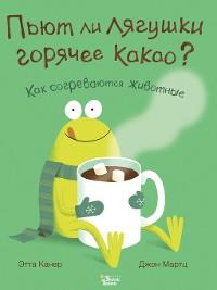 Cover Пьют ли лягушки горячее какао?