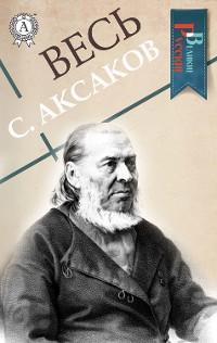 Cover Весь С. Аксаков