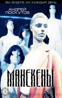 Cover Манекены