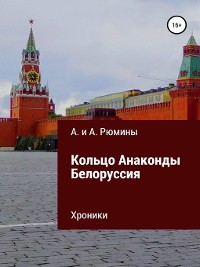 Cover Кольцо Анаконды. Белоруссия. Хроники
