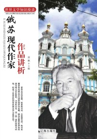 Cover On the Works of Modern Russian and Soviet Writers