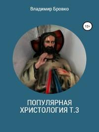 Cover Популярная христология. Т. 3