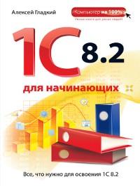 Cover 1С 8.2 для начинающих