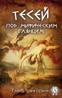 Cover Тесей Под мифическим глянцем