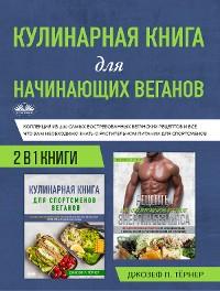 Cover Кулинарная Книга Для Начинающих Веганов