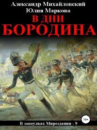 Cover В дни Бородина