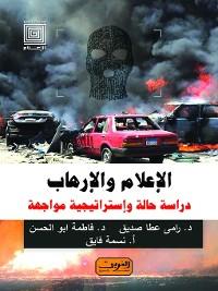 Cover الإعلام والإرهاب : دراسة حالة وإستراتيجية مواجهة