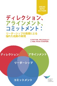 Cover Direction, Alignment, Commitment: Achieving Better Results Through Leadership, First Edition (Japanese)