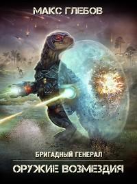 Cover Оружие возмездия