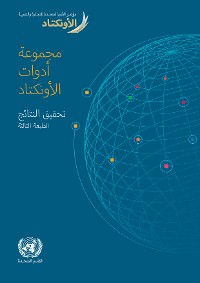 Cover UNCTAD Toolbox: Delivering Results (Arabic language)