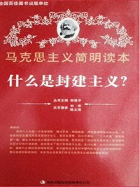 Cover 什么是封建主义? (What is Feudalism?)