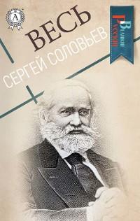 Cover Весь Сергей Соловьев