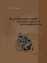 Cover Внутренний строй литературного произведения