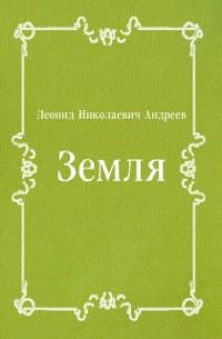 Cover Zemlya (in Russian Language)