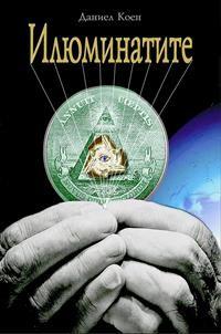 Cover Iliuminatite - Илюминатите
