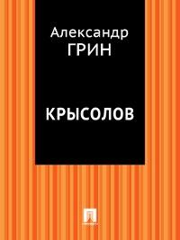 Cover Крысолов