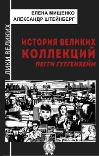 Cover История великих коллекций. Пегги Гуггенхейм
