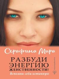 Cover Разбуди Энергию женственности! Вспомни себя истинную