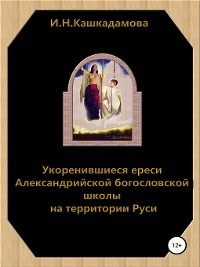Cover Укоренившиеся ереси Александрийской богословской школы на территории Руси