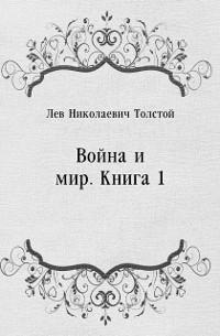 Cover Vojna i mir. Kniga 1 (in Russian Language)