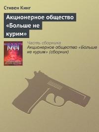 Cover Акционерное общество «Больше не курим»