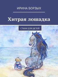 Cover Хитрая лошадка. Стихи для детей