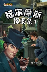 Cover Sherlock Holmes 1