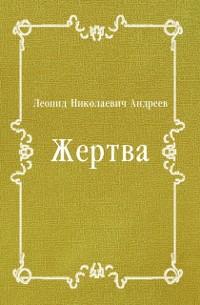 Cover ZHertva (in Russian Language)