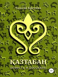 Cover Казтабан