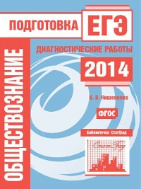 Cover Обществознание. Подготовка к ЕГЭ в 2014 году. Диагностические работы