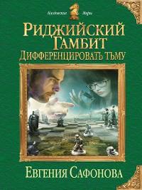 Cover Дифференцировать тьму