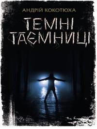 Cover Темні таємниці (Temnі taєmnicі)