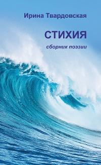 Cover Стихия. Сборник поэзии