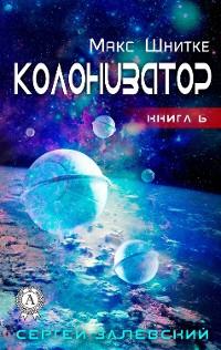 Cover Колонизатор (Макс Шнитке Книга 6)