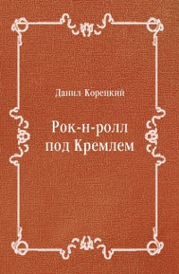 Cover Rok-n-roll pod Kremlem (in Russian Language)