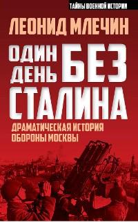 Cover Один день без Сталина. Драматическая история обороны Москвы