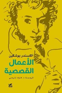 Cover Pushkin Stories Arabic