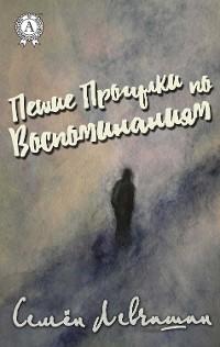 Cover Пешие прогулки по воспоминаниям
