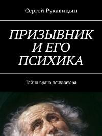 Cover Призывник и его психика. Тайна врача психиатара