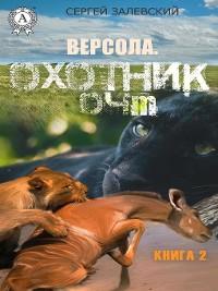 Cover Охотник 04M