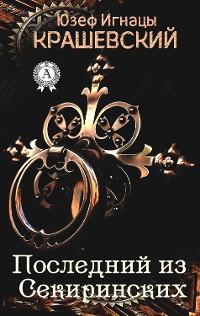 Cover Последний из Секиринских