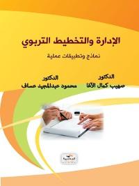 Cover الإدارة والتخطيط التربوي : نماذج وتطبيقات عملية