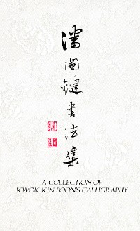 Cover A Collection of Kwok Kin Poon's Calligraphy