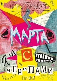 Cover Марта счерепами