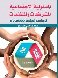 Cover المسئولية الاجتماعية للشركات و المنظمات