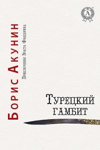 Cover Турецкий гамбит